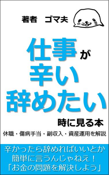 表紙_仕事辛い・辞めたい時に見る本(<center>枠線)