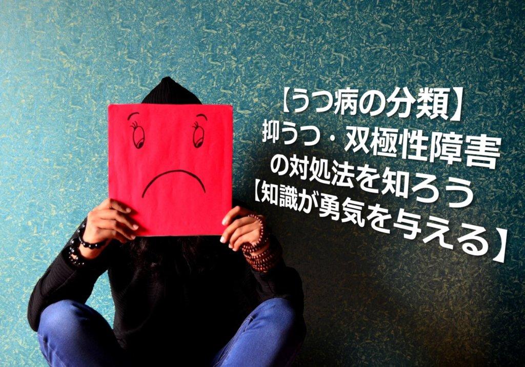 うつ病の分類