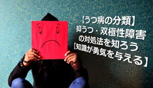 【うつ病の分類】抑うつ・双極性障害の対処法を知ろう【知識が勇気を与える】