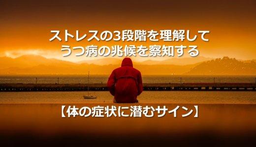 ストレスの3段階を理解してうつ病の兆候を察知する【体の症状に潜むサイン】