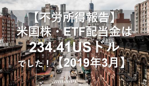 【不労所得報告】米国株・ETF配当金は234.41USドルでした!【2019年3月】