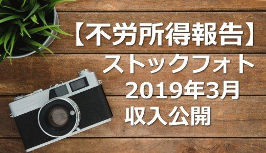 【不労所得報告】2019年3月ストックフォト収入は507円でした!