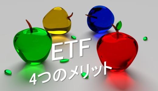ETFのどこがいいのか?初心者向けに4つのメリットを解説