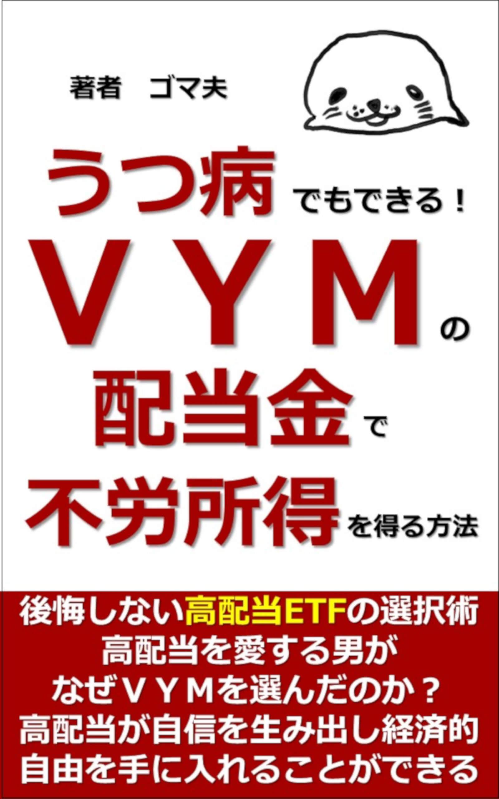 表紙_うつ病でもできる!VYMの配当金で不労所得を得る方法