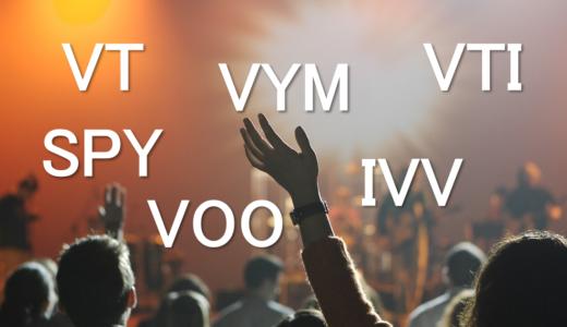超人気ETFを徹底比較VT、VTI、 VOO、IVV、SPY、VYMの特徴を解説