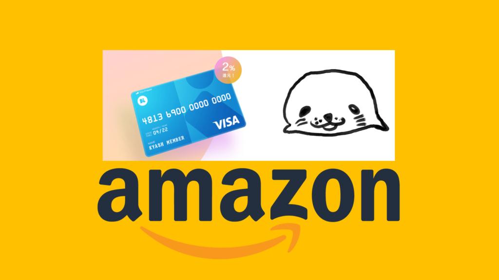 Amazon-logo-title