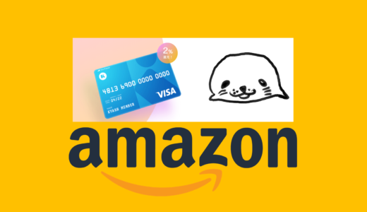 アマゾンでの買い物を常時還元率3%以上で購入する方法【現金チャージよりお得】