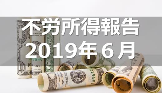 【不労所得報告】米国株ETF配当金256.15USドルでした!【2019年6月】