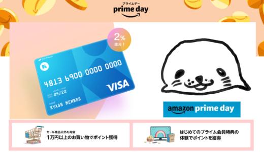Amazon prime day(アマゾンプライムデイ)のキャンペーンをお得に使う方法!オススメ商品も紹介