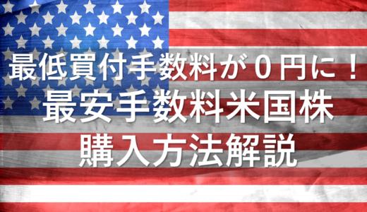 米国株最低買付手数料がついに0円に!【最安手数料米国株購入方法解説】
