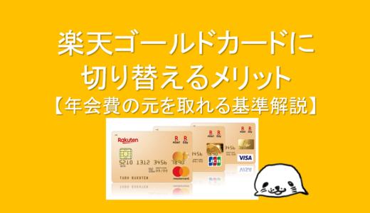 楽天ゴールドカードに切り替えるメリット【年会費の元を取れる基準解説】