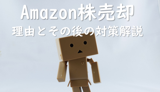 Amazon株を2倍で売却したので理由とその後の対策を解説