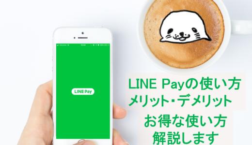 LINE Payのメリット・デメリットわかりやすく解説【キャンペーンが熱い!】