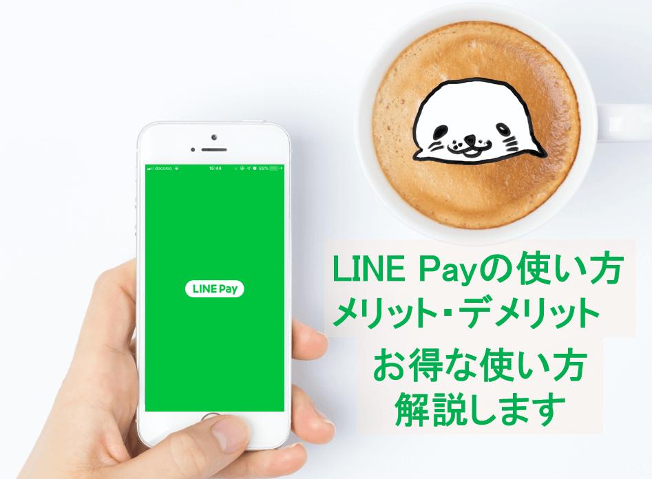 LINE Payタイトル