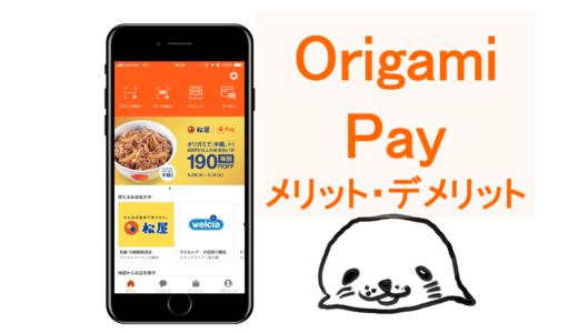Origami pay(オリガミペイ)で還元率5%以上にするお得な使い方