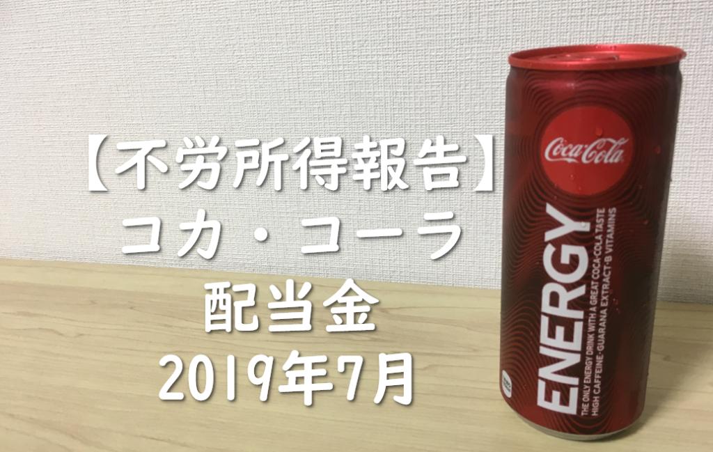 コカ・コーラエナジー