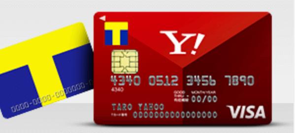 Tカード一体型