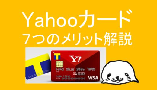 Yahoo!JAPANカード(ヤフーカード)の7つのメリット解説【年会費・Tポイント・PayPay】