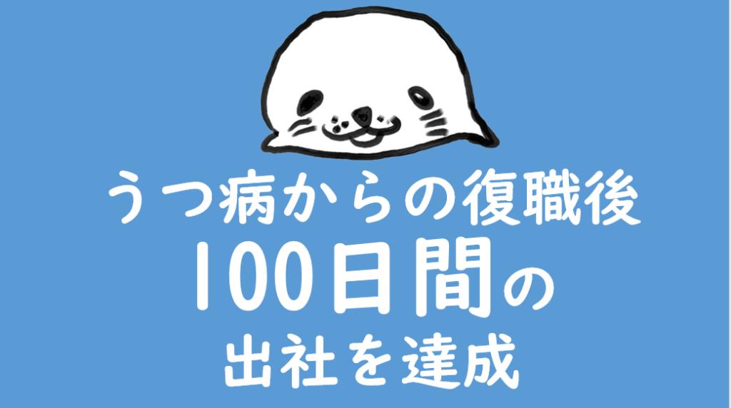 復職100日