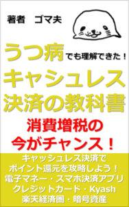表紙_キャッシュレス決済の教科書!なぜポイントを貯めるべきかの答え