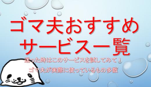ゴマ夫おすすめサービス一覧【迷ったらここから選んで!】