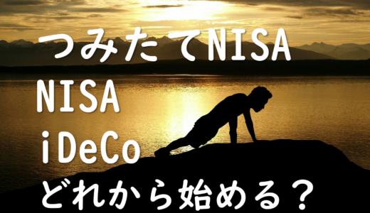 つみたてNISA・一般NISA・iDeCo何から始めればいいの?非課税制度を利用して資産運用しよう!