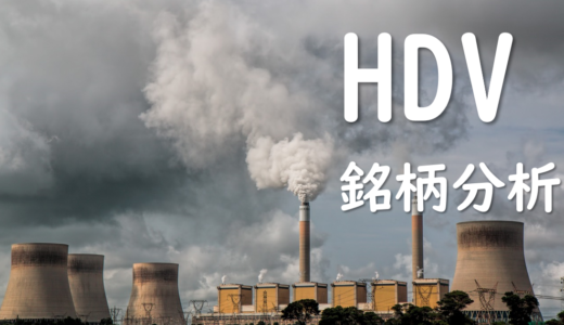 【HDV】 iシェアーズコア・米国高配当株ETFの銘柄分析・高配当株投資家検討必須
