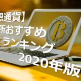 2020年仮想通貨取引所ランキング