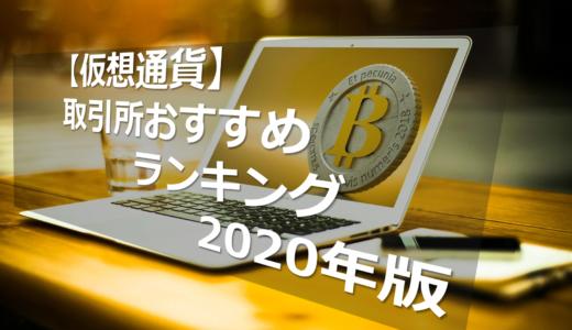 仮想通貨・ビットコイン取引所おすすめ【2020年版】