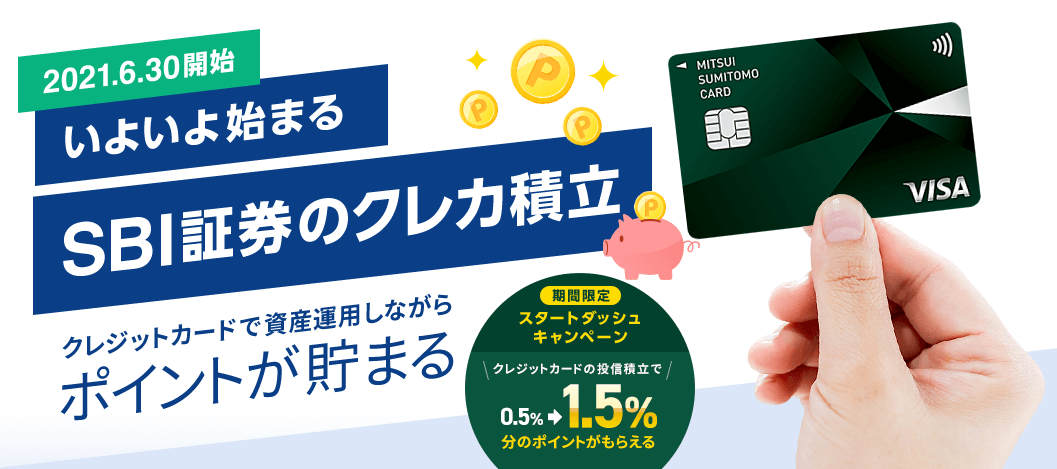 SBI証券クレカキャンペーン